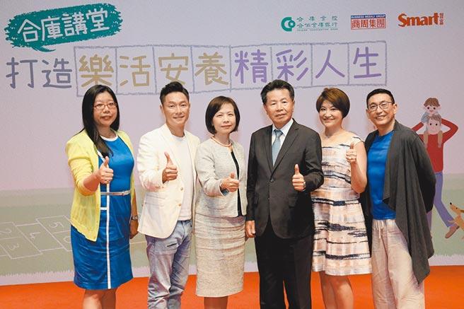 合庫金控總經理陳美足(左三)、合庫銀行總經理陳世卿(右三)出席「打造樂活安養精彩人生」活動。圖/合庫銀行提供