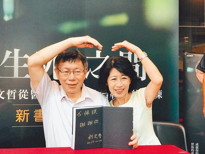 台北市長柯文哲(左)和妻子陳佩琪(右)。(張穎齊攝)