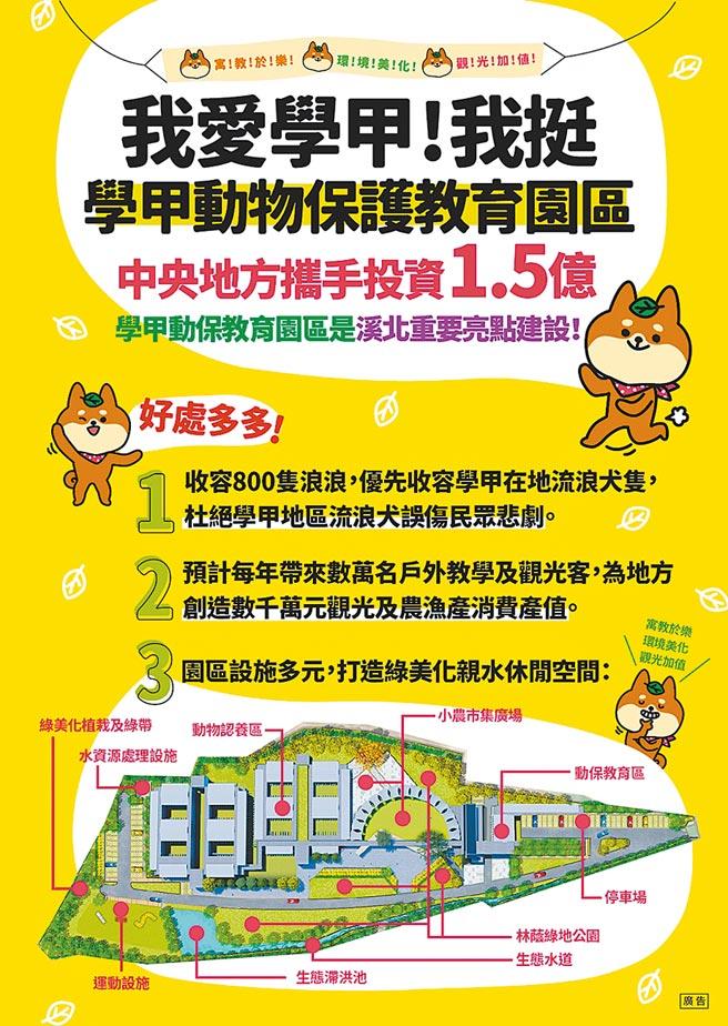 台南市政府規畫在學甲區設立動物保護教育園區。(台南市政府提供/曹婷婷台南傳真)