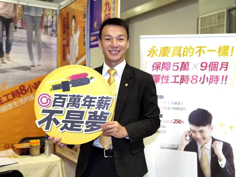 除了「先到職再當兵」計畫,永慶房屋保障業務新人前九個月每月五萬元,為求職者創造就業利多。