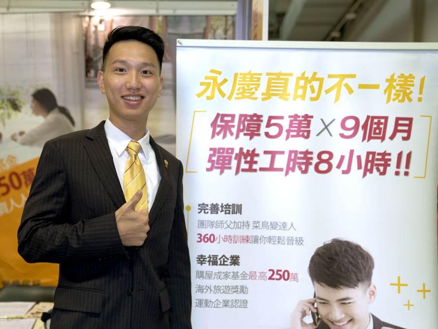 張琮閔加入永慶房屋後,平均月薪六萬元,最高衝上十萬元,讓大學同學們都相當羨慕。