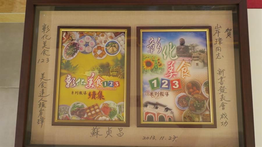 曾任四屆縣議員的賴岸璋,2007年、2013年陸續出版美食專刊,介紹彰化在地美食小吃。(謝瓊雲攝)