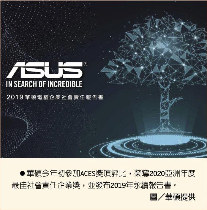 華碩今年初參加ACES獎項評比,榮奪2020亞洲年度最佳社會責任企業獎,並發布2019年永續報告書。圖/華碩提供
