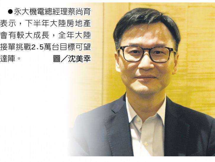 永大機電總經理蔡尚育表示,下半年大陸房地產會有較大成長,全年大陸接單挑戰2.5萬台目標可望達陣。圖/沈美幸