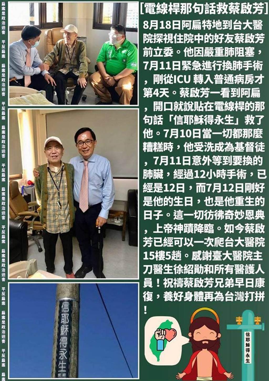 陳水扁到醫院探視蔡啟芳。(圖/摘自陳水扁新勇哥物語臉書)
