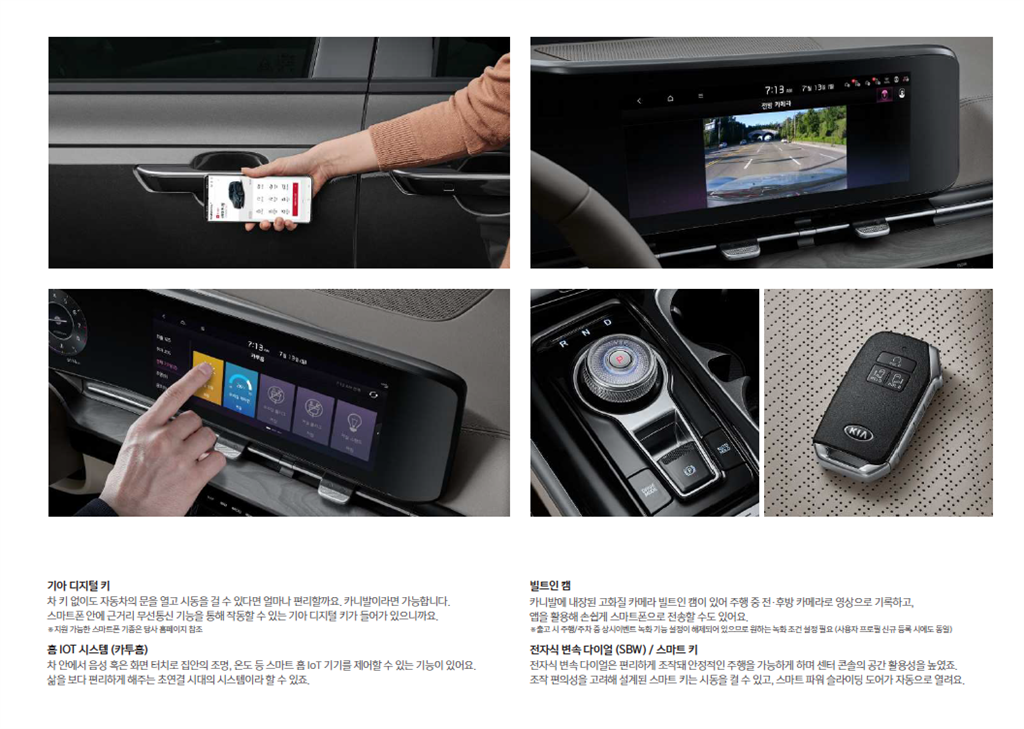 以先進技術連接全家人的心,KIA Carnival Limousine 第四代南韓率先發售!