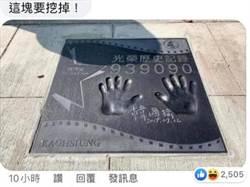 網提議把韓國瑜「這塊磚」挖掉 韓粉心寒:秋後算帳開始了