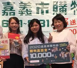大學新鮮嫩妹聽媽媽的話 拿到嘉義市購物節「破億」獎金