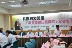 本土社團呼籲政府建「李登輝總統圖書館」 強調非難事