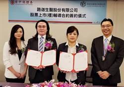 路迦生醫與台中銀證券8/19簽訂股票上市櫃契約