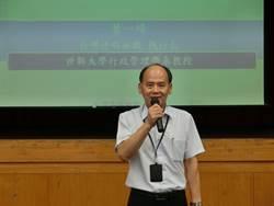 新竹市政府與中央攜手 合力打造透明誠信投資環境