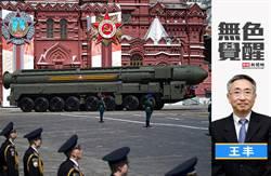 無色覺醒》王丰:美中新冷戰白熱化?俄國核戰略硬表態?