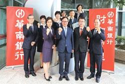 華南、安聯攜手 瞄準新興疫外契機