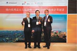 邁向台灣資本市場論壇 圓滿落幕