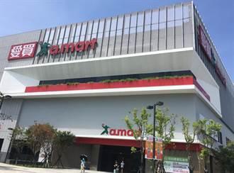 愛買台中水湳店升級為量販3.0 變身購物中心