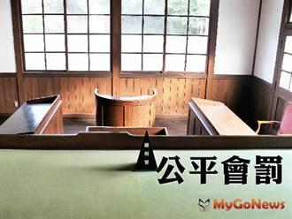 台北「華山川」建案廣告不實!罰60萬元