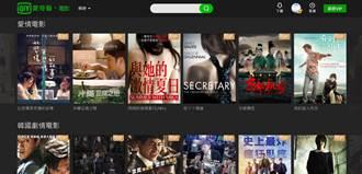 「愛奇藝條款」恐影響台灣影視創作者回本 逼走4年10億採買量