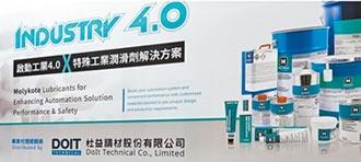 助攻工業4.0 杜益精材提供潤滑解決方案