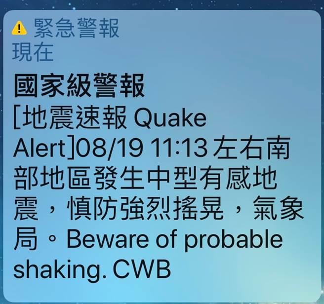 氣象局針對南部地區發布「國家級警報」。(翻攝畫面)