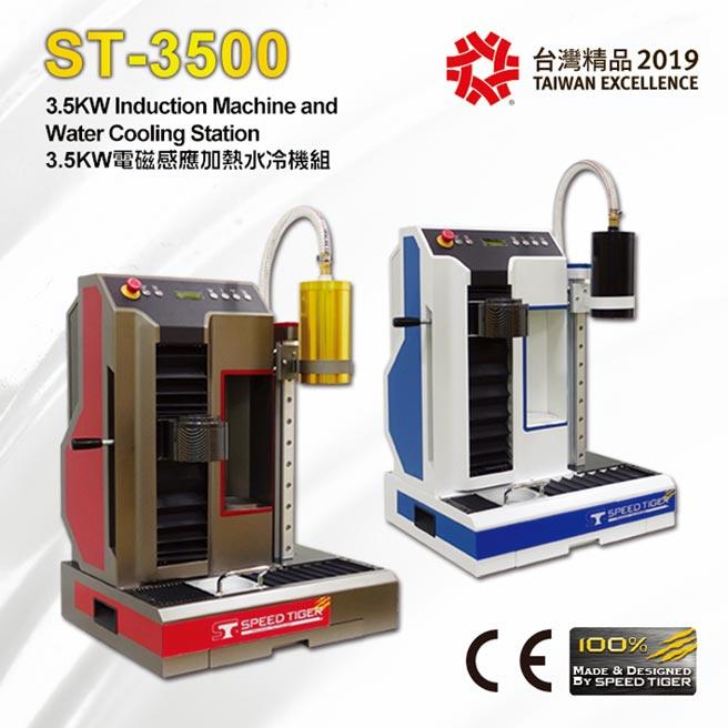 震虎ST-3500燒結機。圖/業者提供
