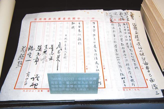 1946年,周恩来致函当时的国民政府主席蒋介石的手稿。(中新社)