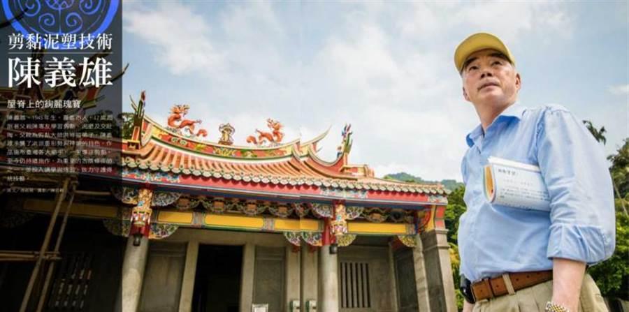 陳義雄是著名交趾陶大師,作品遍及全台,在藝術界享有國寶地位。(圖/翻攝自文資局)
