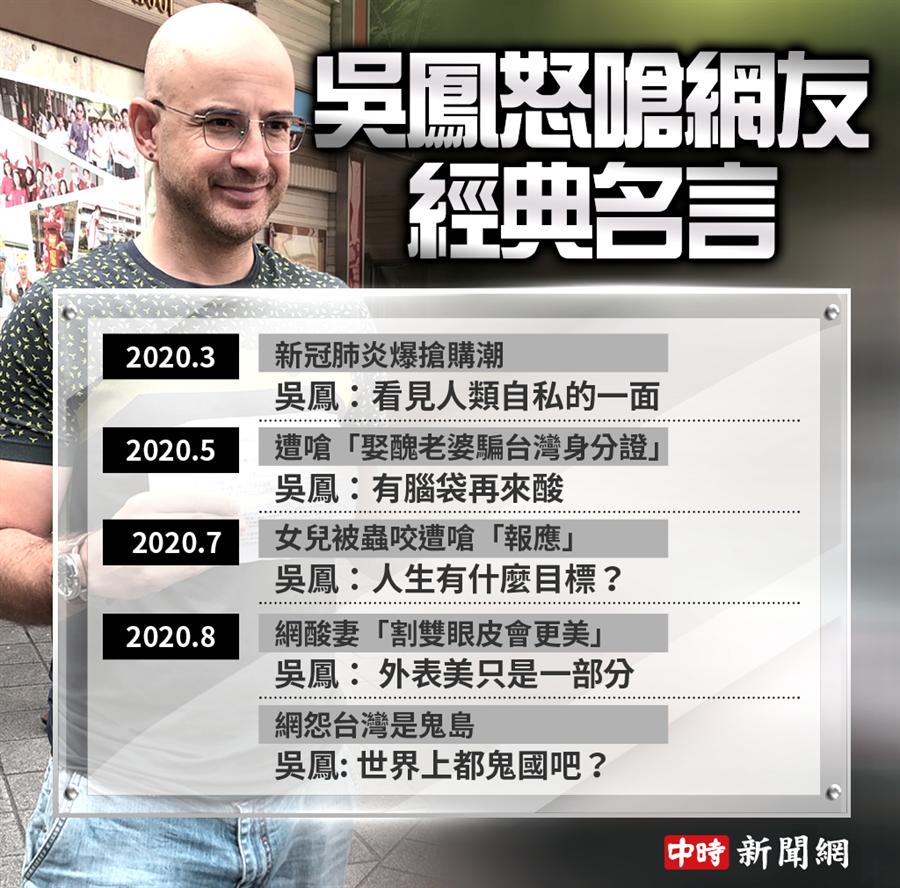 吴凤呛网友经典语录。(图/顺达注册报道)