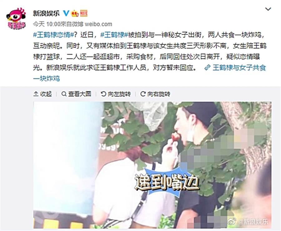 網曝王鶴棣有新戀情。(圖/翻攝自新浪娛樂微博)