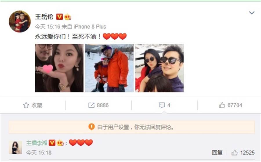 李湘回应3颗爱心,原谅老公失态。(取自王岳伦微博)