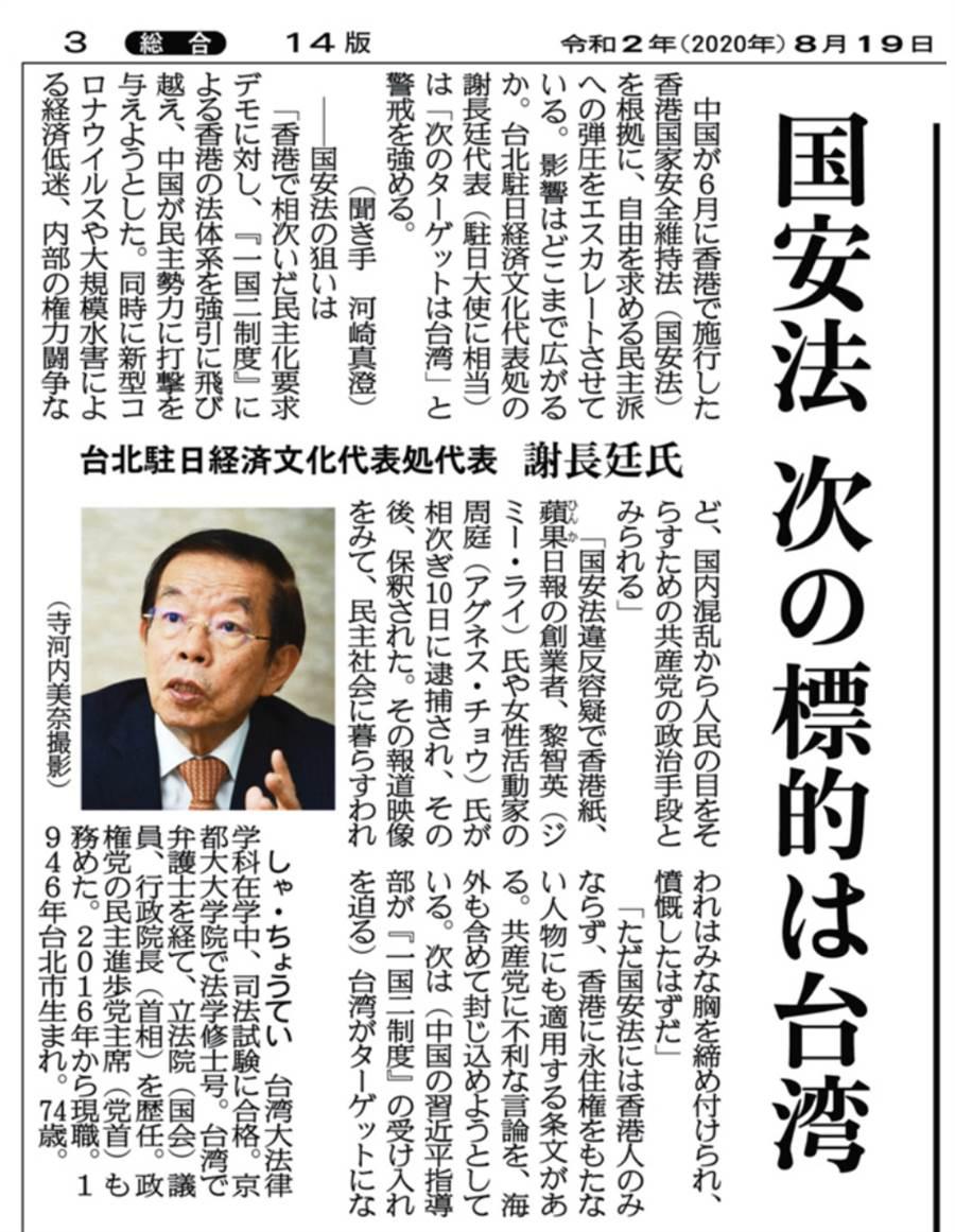 我駐日代表謝長廷接受日本《產經新聞》專訪時,針對香港國安法表示,要認識共產黨的本質,「台灣將成為下一個標的」。(翻攝自《產經新聞》)