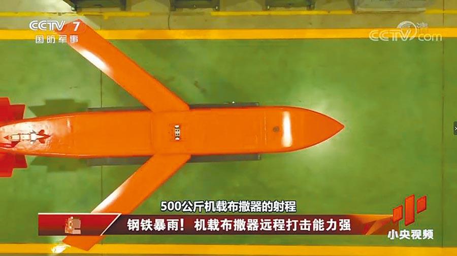央視節目曝光大陸國產機載彈藥布撒器。(截圖自央視網)