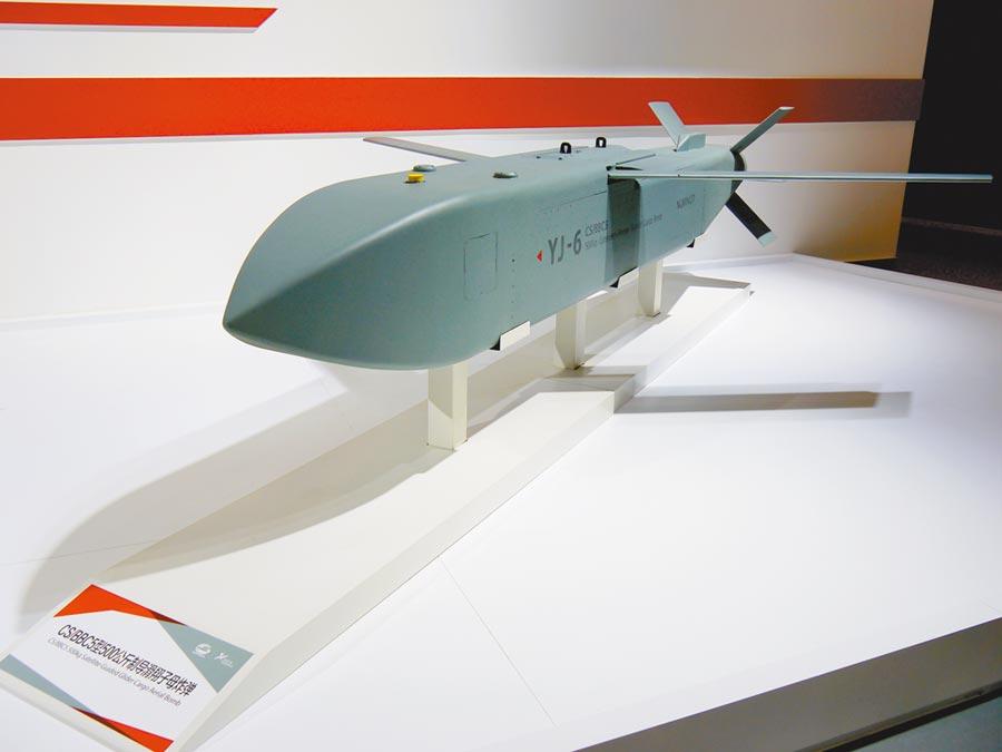 大陸在CS/BBC5型500公斤制導滑翔子母炸彈(YJ-6)的基礎上,研製出性能更好的子母彈。(記者張國威攝)