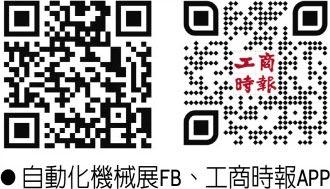 自動化機械展FB、工商時報APP