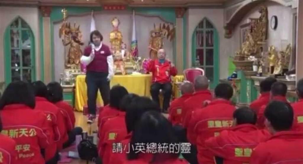 「聖皇新天公」搭配高壯女師姐「神明代言人」,請到小英總統、耶穌等「降靈」,2人一搭一唱。(圖/翻攝畫面)