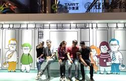 捷運車廂設計彩繪 文華高中站新圍籬亮相