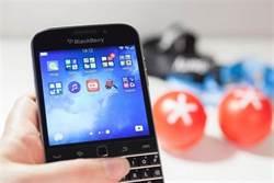 黑莓機不死 5G新手機將搭實體鍵盤2021年推出