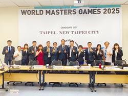 雙北申辦2025世界壯年運動會