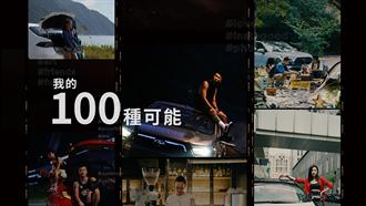 TOYOTA X 瘦子E.SO 和年輕世代同一陣線! 號召粉絲做自己 開創「#我的100種可能」