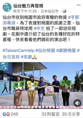 日本仙台公務員拍短劇謝桃園捐醫療物資