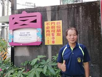 門前掛「可暫停」告示牌 熱心里長楊仕鉦呼籲民眾將心比心