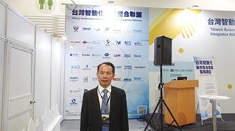 台灣智動化系統整合聯盟成立