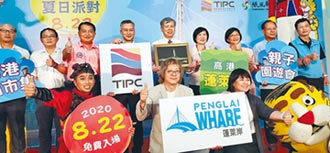 高港蓬萊岸 紙風車來狂歡