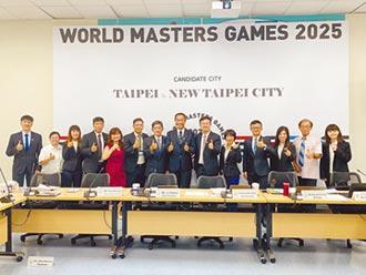 双北申办2025世界壮年运动会