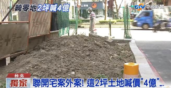 (圖/摘自中視新聞畫面)