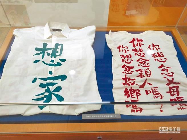 「兩岸交流30周年展」展出當年老兵身穿寫著「想家」字樣的衣服。(資料照片)