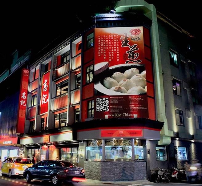 上海點心老店「高記」永康店因2、3樓遭北市都發局認定為「住宅區」,不得作為商業用途,預定在14天後斷水斷電,因此將熄燈。(摘自高記上海料理官網/張穎齊台北傳真)