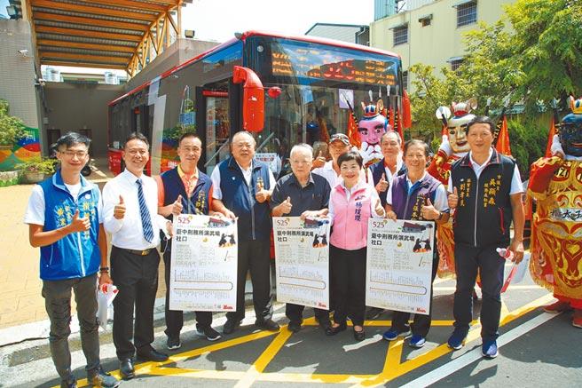 台中525路公车开通,台中市副市长陈子敬(左四)、立委杨琼璎(右三)及多位里长均出席通车典礼。(王文吉摄)
