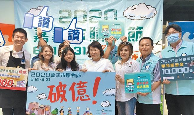 嘉義市購物節累計消費總額破億,市長黃敏惠(中)鼓勵大家快登錄發票拚破2億的禮金。(廖素慧攝)