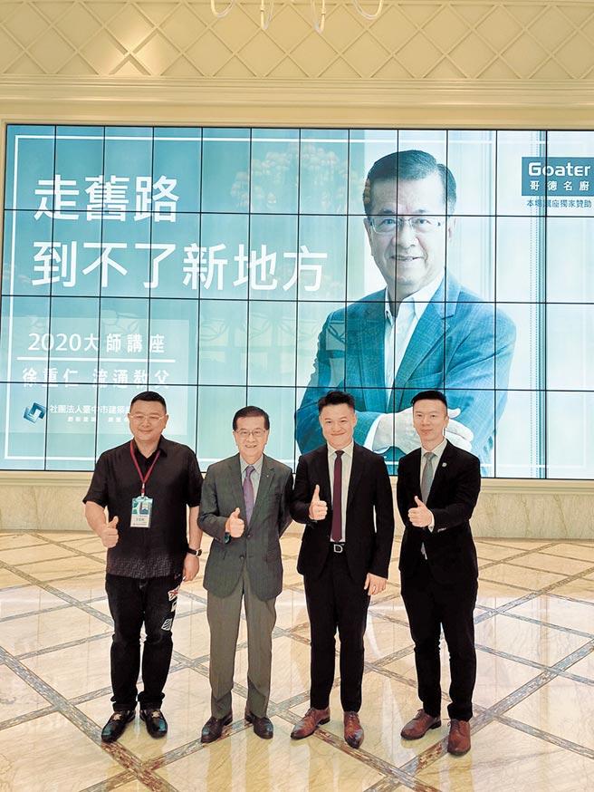 台中市建築經營協會邀請流通業教父徐重仁(左二),以「走舊路,到不了新地方」為題開講。圖/黃繡鳳