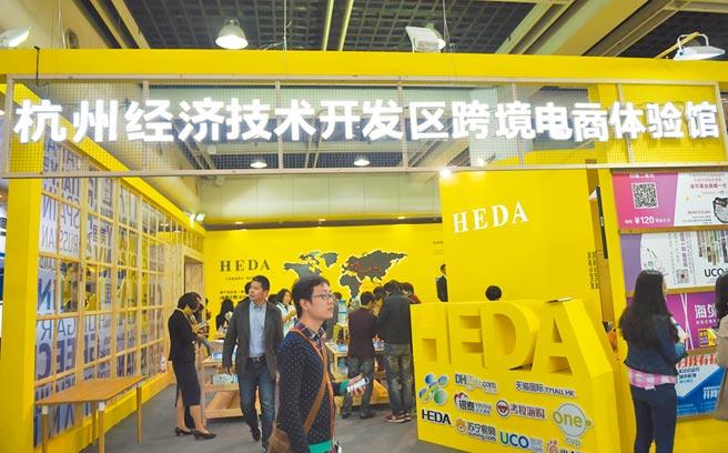 杭州是大陸電商巨頭阿里巴巴集團總部所在地,數位經濟發達。圖為2019年民眾在杭州經濟技術開發區跨境電商體驗館參觀。(新華社資料照片)